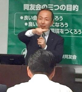 広島4支部 同友会大学オリエンテーション 「企業変革支援PGで、根を張る会社に変化」