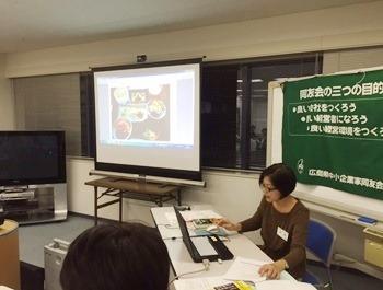 「経営理念の作成に挑戦!」広島東支部南①地区会Bブロック9月例会
