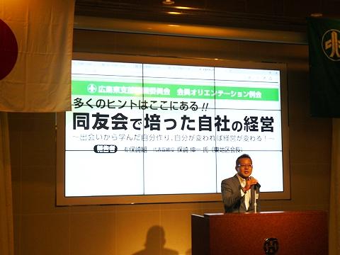 「多くのヒントはここにある!!同友会で培った自社の経営」広島東支部会員オリエンテーション