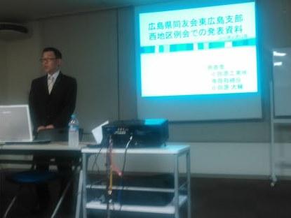「我社の現状と今後の展望」東広島支部西地区10月例会