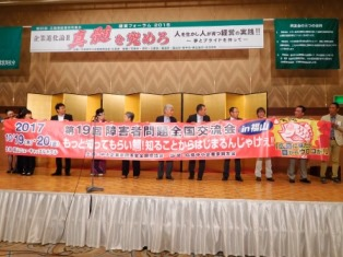 今年は障害者問題全国交流会が福山で開かれます