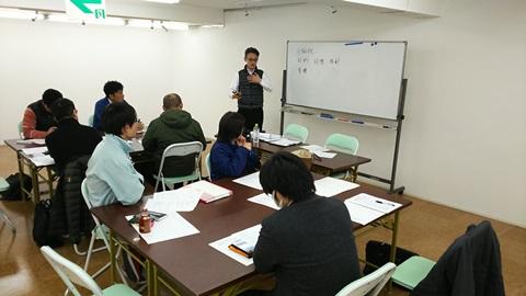 「経営理念作成セミナー 第2講」尾道支部経営労働委員会