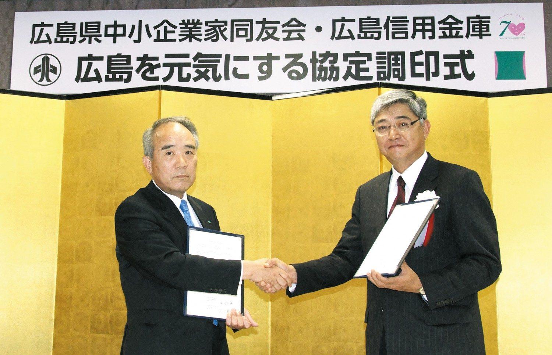地域を元気にする協定を結ぶ~広島信用金庫と広島同友会(2015年5月号)
