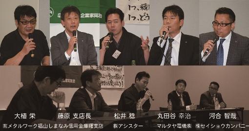 「銀行から融資を受けるために守るべき鉄則」福山支部F地区会