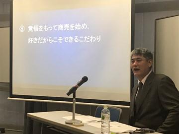 「経営者の覚悟」 広島東支部南1地区会(Aブロック)