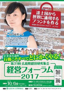 経営フォーラム2017(第31回 広島県経営研究集会)in広島