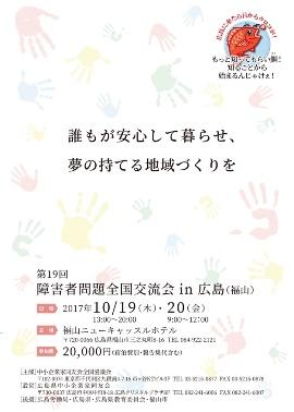 第19回障害者問題全国交流会in広島(福山市)