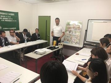 「経営理念作成の大切さについて」 広島安佐支部青年部