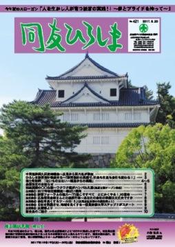 同友ひろしま8月20日号~経営指針塾を開講
