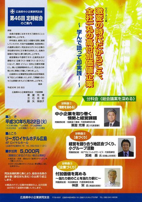 広島県中小企業家同友会 第46回 定時総会 のご案内