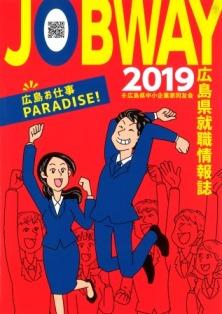 共同求人活動 Jobway二〇一九 合同企業説明会が広島・福山・呉でスタート