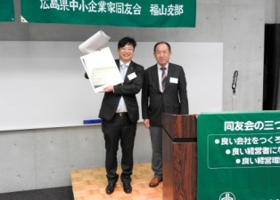 福山支部3月支部例会 「輝け!経営者大賞2017」 (2018・3・14)