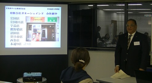 「インド料理 GanesH( ガネーシュ) 広島での30 余年を振り返り、そしてこれから」広島中支部中⑨地区会