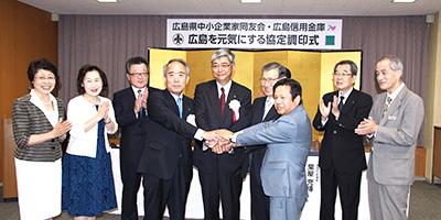 広島同友会は、広島信用金庫さんと「地域を元気にする協定」を結んでいます