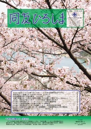 【同友ひろしま3月号】1.第46回中小企業問題全国研究集会in香川 開催! うどん県へおいでまい! コシのある経営をめざそう! 広島同友会から80名が参加しました