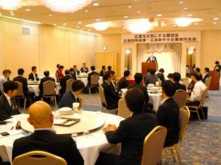 広島信用金庫との連携事業 広島を元気にする懇談会