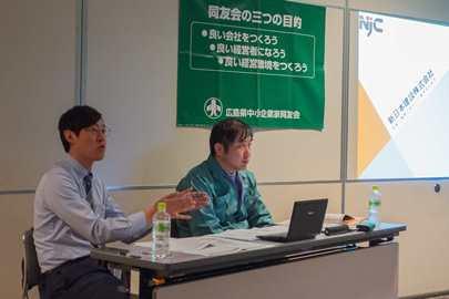 「自社と向き合って経営課題を浮き彫りにしよう!」広島東支部安芸地区会