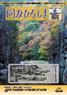 第19回障害者問題全国交流会in広島 527名の参加を得、盛大に開催しました 「障害者問題」を切り口に「人を生かす経営」の神髄を学ぶ!