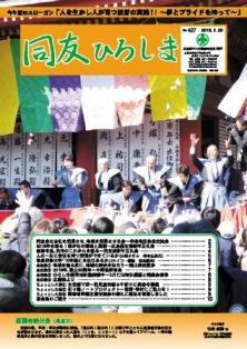 呉支部 新春講演会&互礼会2018 「呉市のこれからを語る」