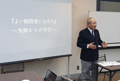 よい経営者になろう~素直な心~ 広島西支部西地区会