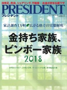ちょっとした話(3)本の紹介(プレジデント)