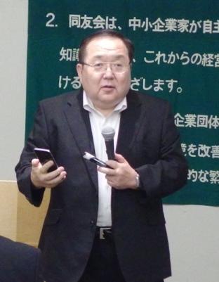 「どうなる日本経済~経営指針の総合実践で対応せよ!」(三原支部総会記念講演)