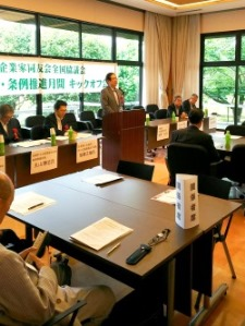 中同協(同友会全国協議会) 憲章・条例推進月間キックオフ会議
