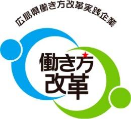 働き方改革の実践企業 ~同友会の五社がネットで公開