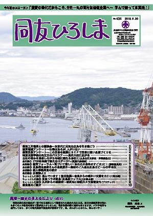 次世代に元気な広島を引き継ごう~第15回 県商工労働局の幹部の皆さんとの懇談会