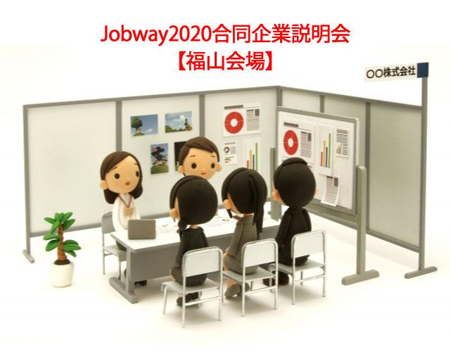 Jobway2020合同企業説明会【福山会場】のお知らせ