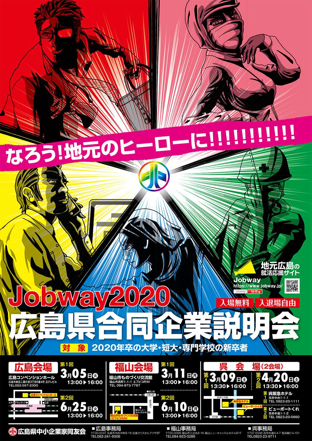 Jobway2020 広島県合同企業説明会のお知らせ