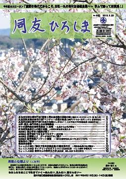 広島信用金庫さんの紹介活動 ~22名の新会員を迎える