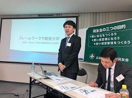広島中支部青年部例会「フレームワークで経営分析~分析して見えてくるのは経営理念の必要性~」