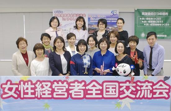 ◆わたしたちは、ここで生きていく◆ 第22回女性経営者全国交流会inひろしま
