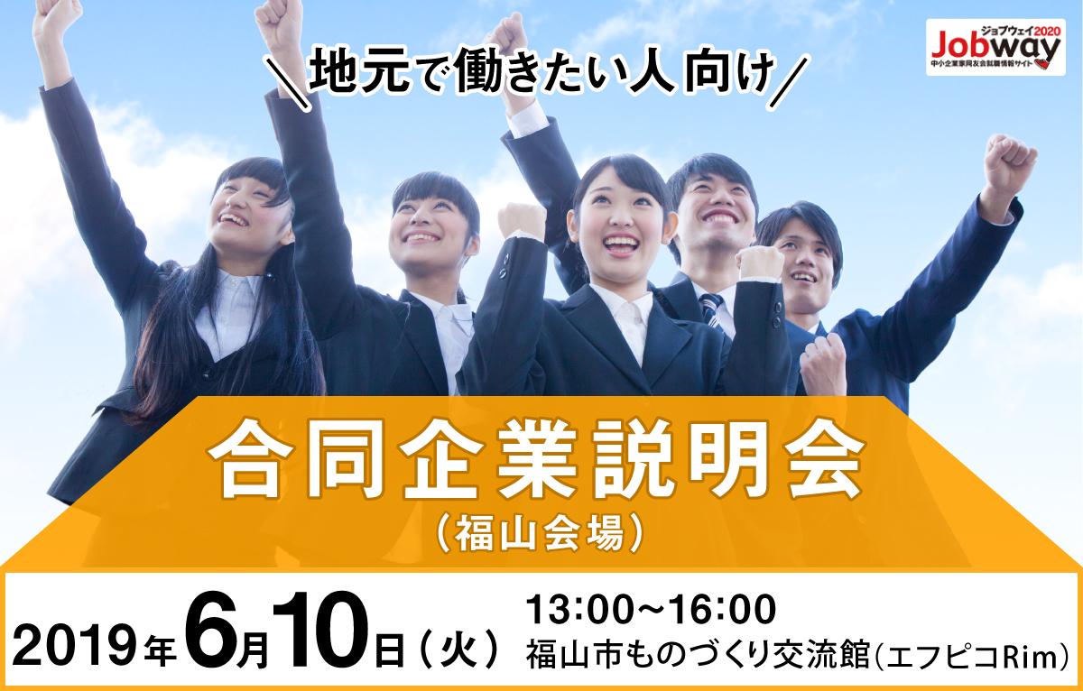 6月10日開催 Jobway2020合同企業説明会【福山会場】のお知らせ