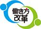 広島県働き方改革実践企業情報