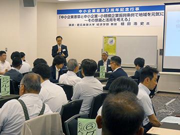 中小企業憲章9周年行事 憲章・条例で地域を元気に ~七七人が集う