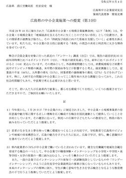 広島県の中小企業施策への提案(第3回)