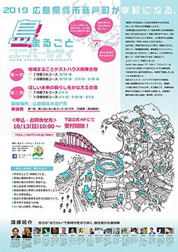 ちょっとした話➀音戸町まるごとユニバーシティー発足!!