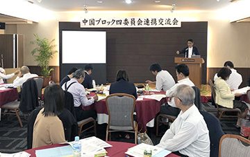 中国ブロック四委員会連携交流会in山口 ~「人を生かす経営」の総合実践を広げよう!