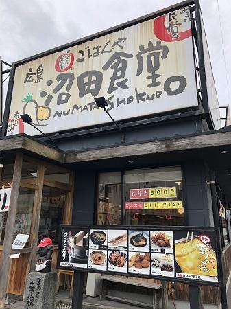 広島沼田食堂(呉支部 中組)