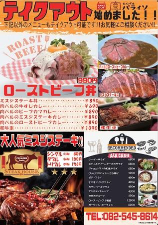 肉バルパライソ(広島中支部 C&Eコーポレーション)