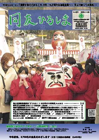 「どうなる!? 二〇二〇年の日本経済」福山支部新春講演会