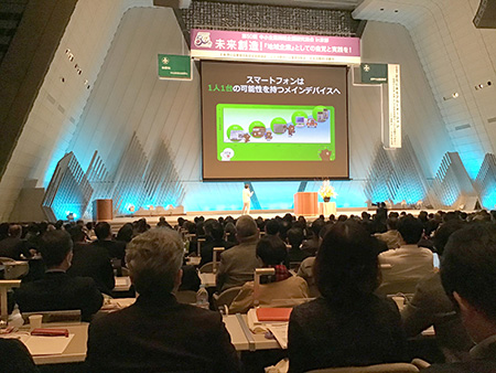 第50回中小企業問題全国研究集会in京都 「未来創造!『地域企業』としての自覚と実践を!」 全国から2180名が参加
