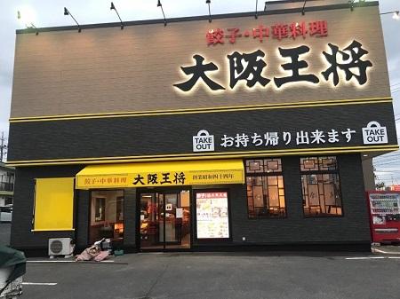 大阪王将 福山平成大学前店(福山支部 映クラ)