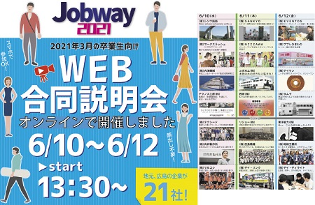 共同求人活動 Jobway2021 6月10日~12日でWEB合同企業説明会を開催