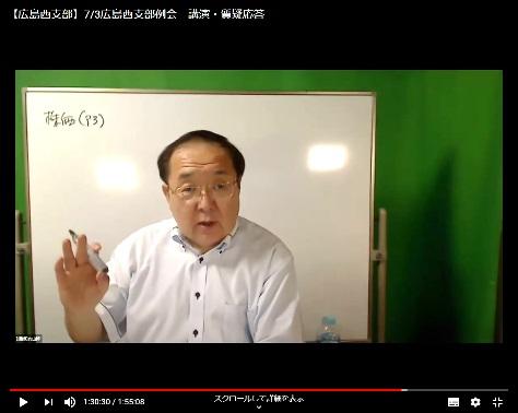 「コロナ時代を生き抜く中小企業の経営」広島西支部7月支部例会