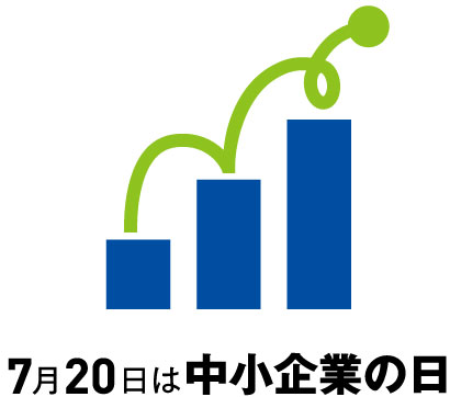 7月20日は「中小企業の日」 7月は「中小企業魅力発信月間」