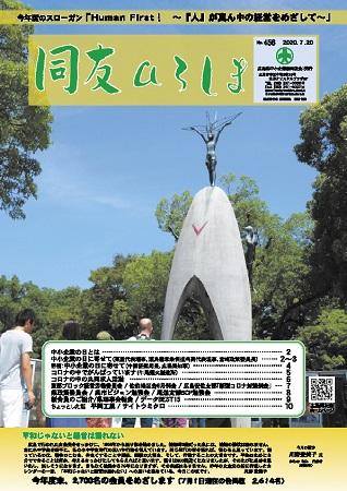 同友ひろしま第456号 2020年7月20日発行