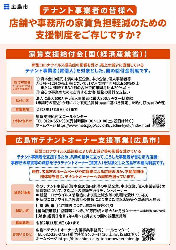 広島市の家賃減額の支援制度をご存知ですか